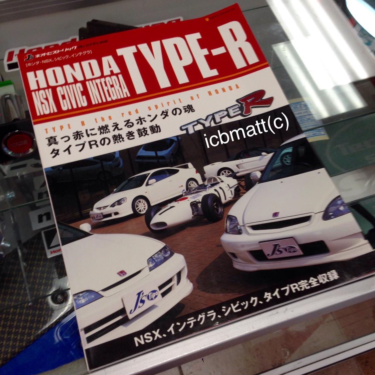 HONDA TYPE-R the red sprit of HONDA NSX CIVIC INTEGRA